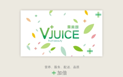 V+JUICE果美颜