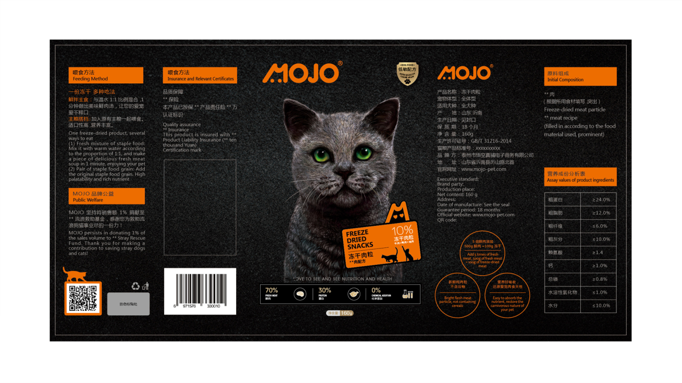 MOJO 品牌包装设计中标图0