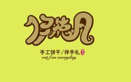 台湾手工饼干店