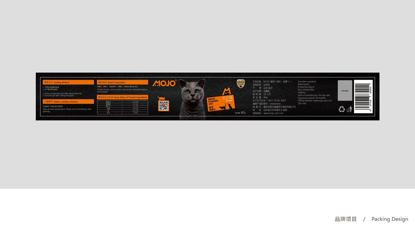 MOJO 品牌包装设计中标图2