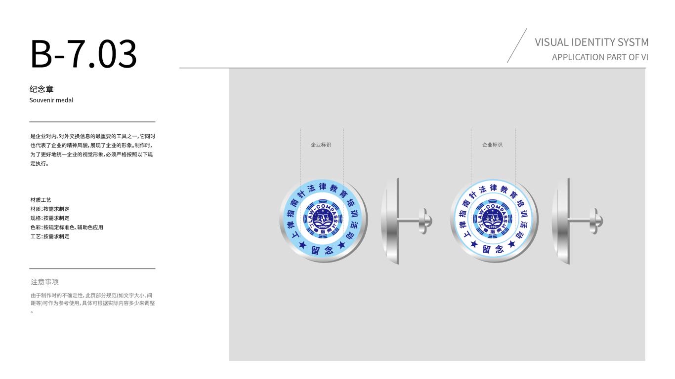 上律指南针VI设计中标图49