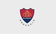 梧桐树幼儿园logo