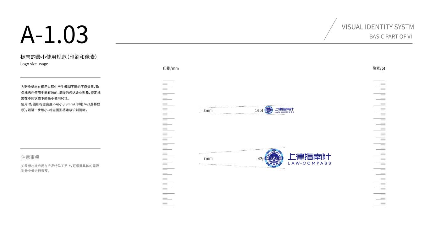 上律指南针VI设计中标图5