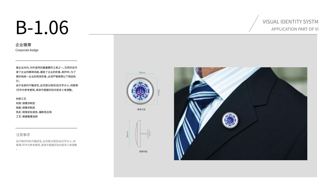 上律指南针VI设计中标图23