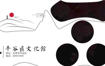 北京市平谷区文化馆名片设计
