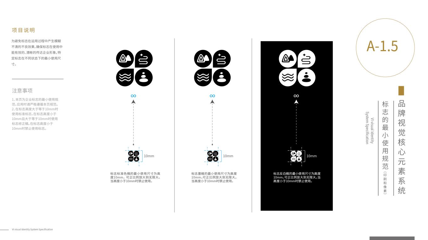 龙源星乡VI设计中标图7