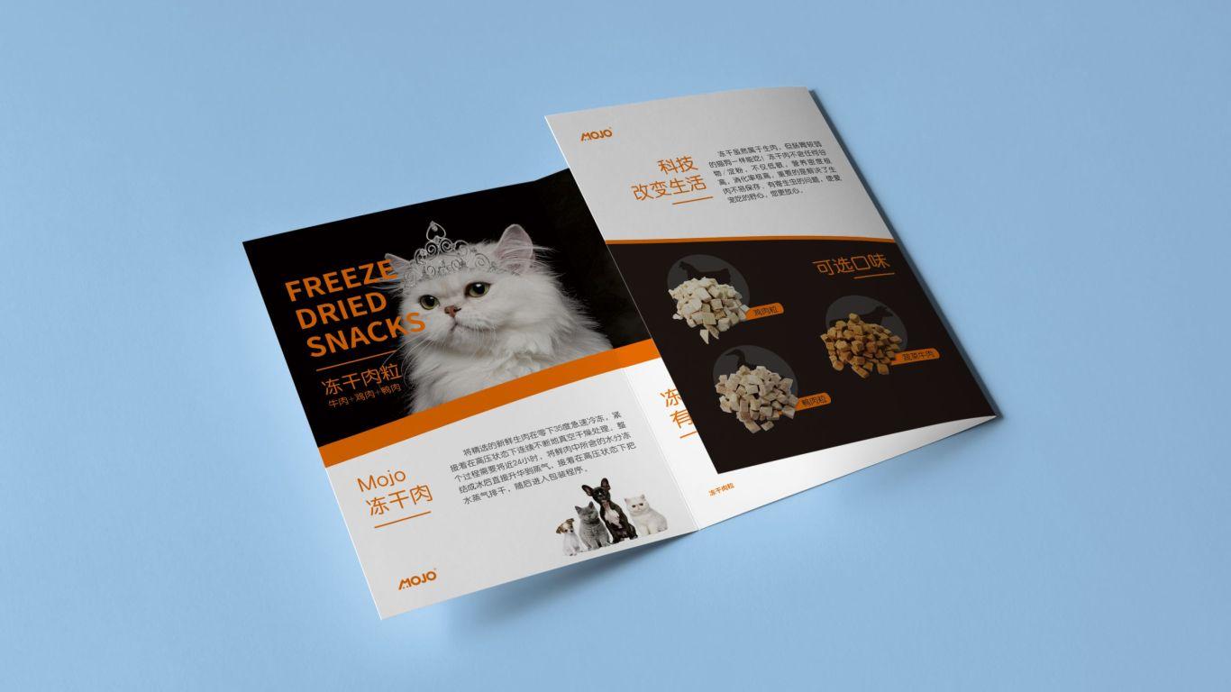 Mojo(折页)广告折页设计中标图1