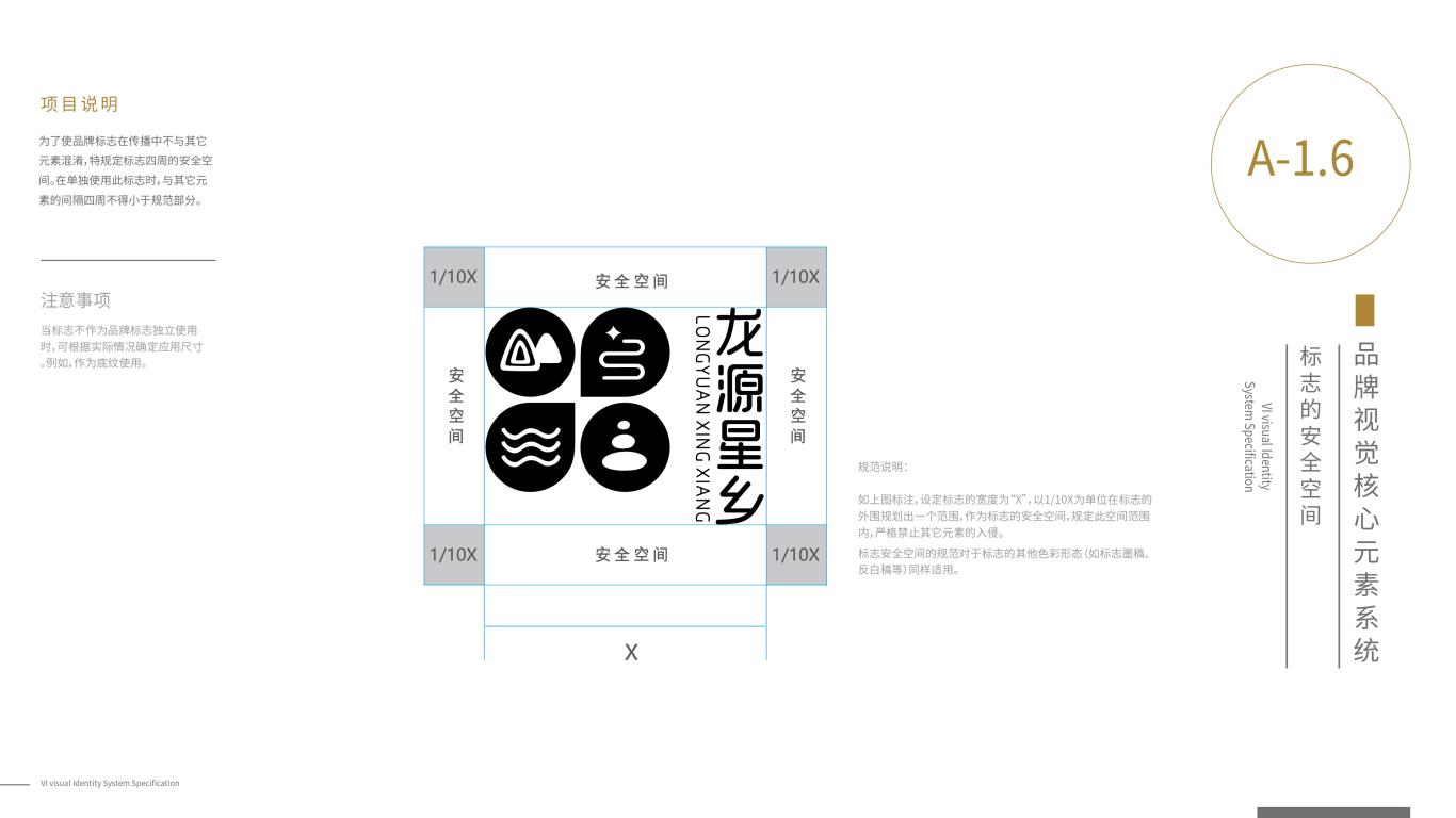 龙源星乡VI设计中标图8