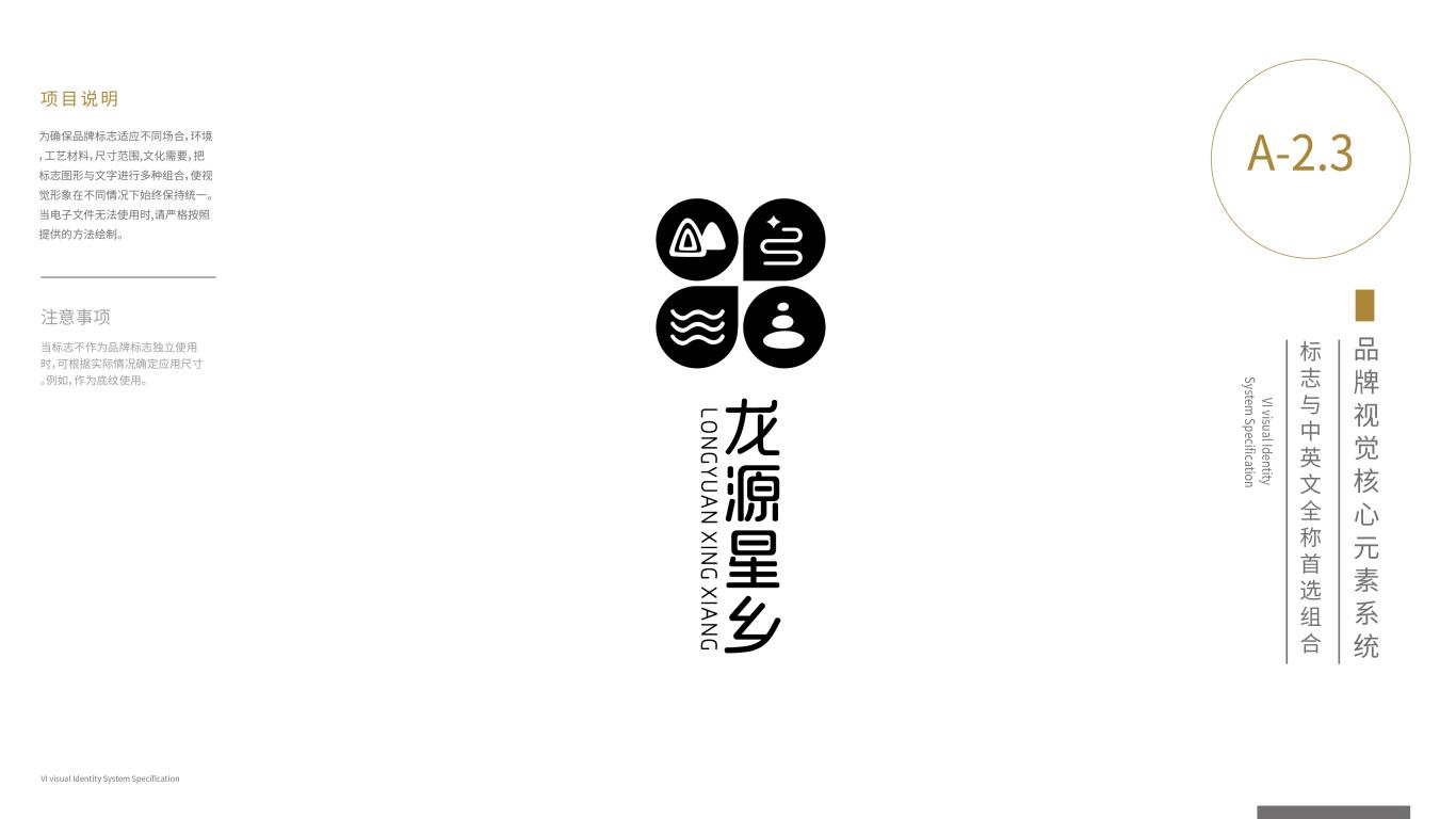 龙源星乡VI设计中标图11