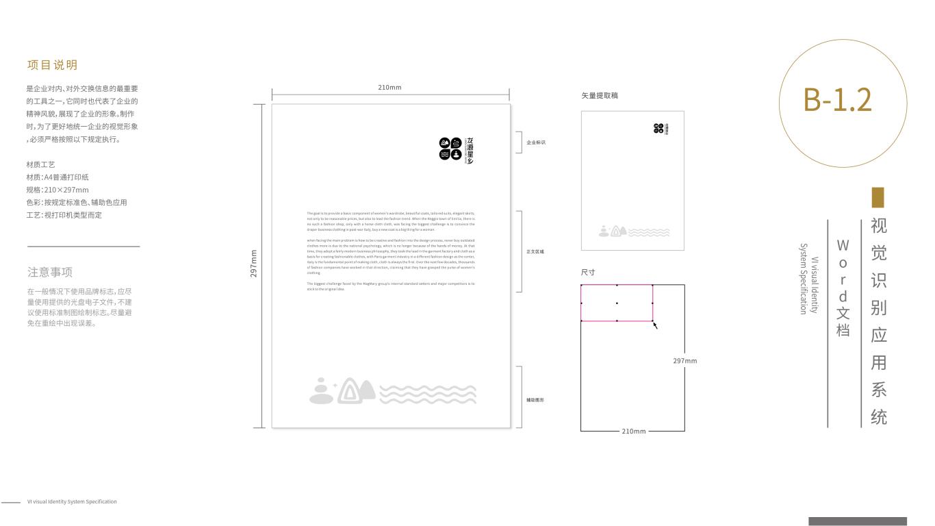 龙源星乡VI设计中标图34