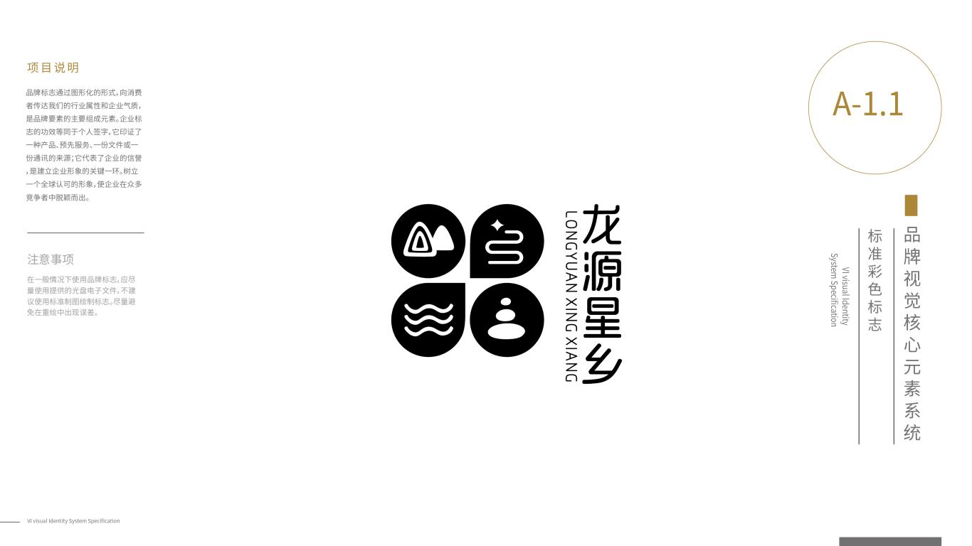 龙源星乡VI设计中标图3