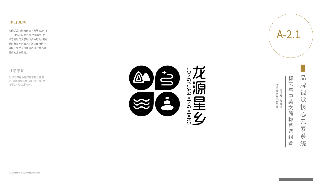 龙源星乡VI设计中标图9