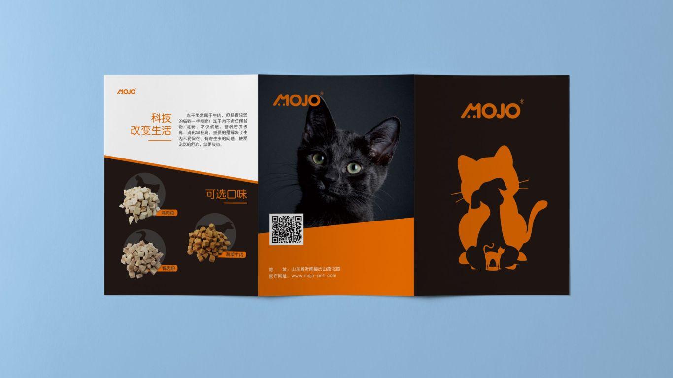 Mojo(折页)广告折页设计中标图0
