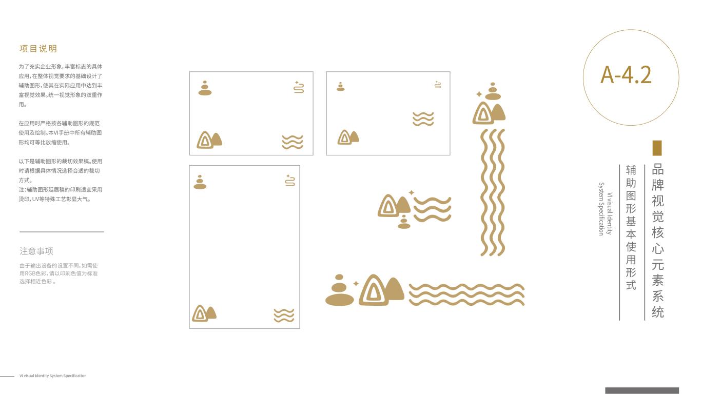 龙源星乡VI设计中标图19
