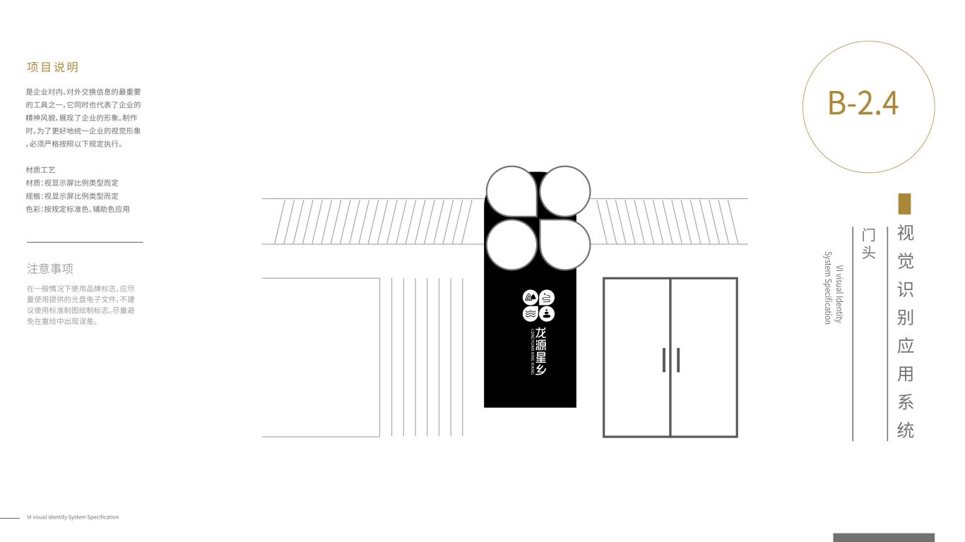 龙源星乡VI设计中标图54