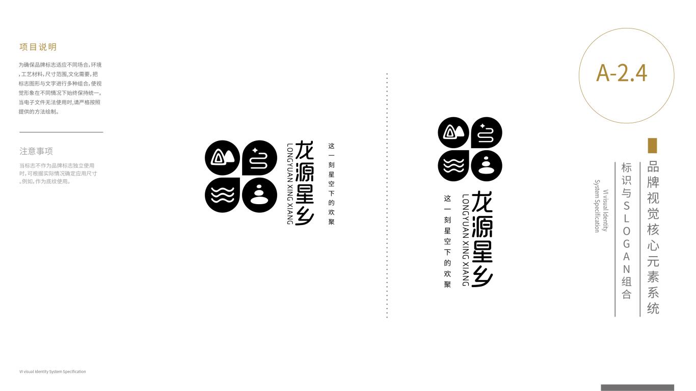龙源星乡VI设计中标图12