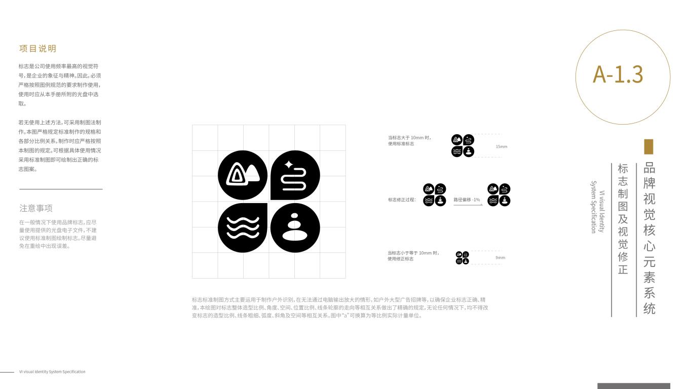 龙源星乡VI设计中标图5