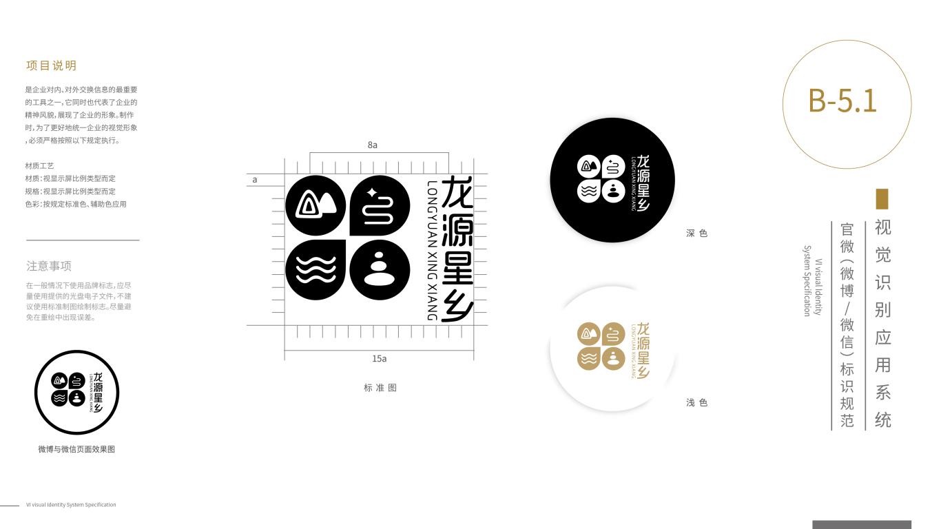 龙源星乡VI设计中标图88