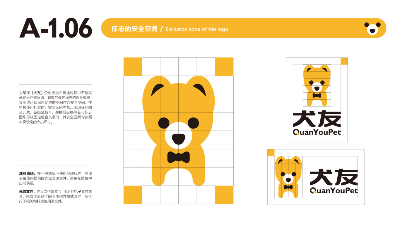 犬友公司VIS设计中标图9