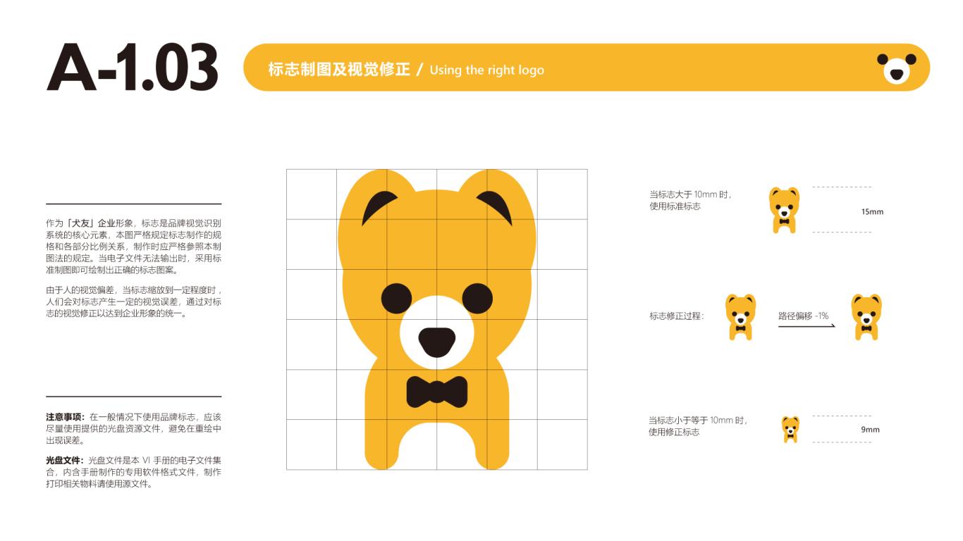 犬友公司VIS设计中标图6