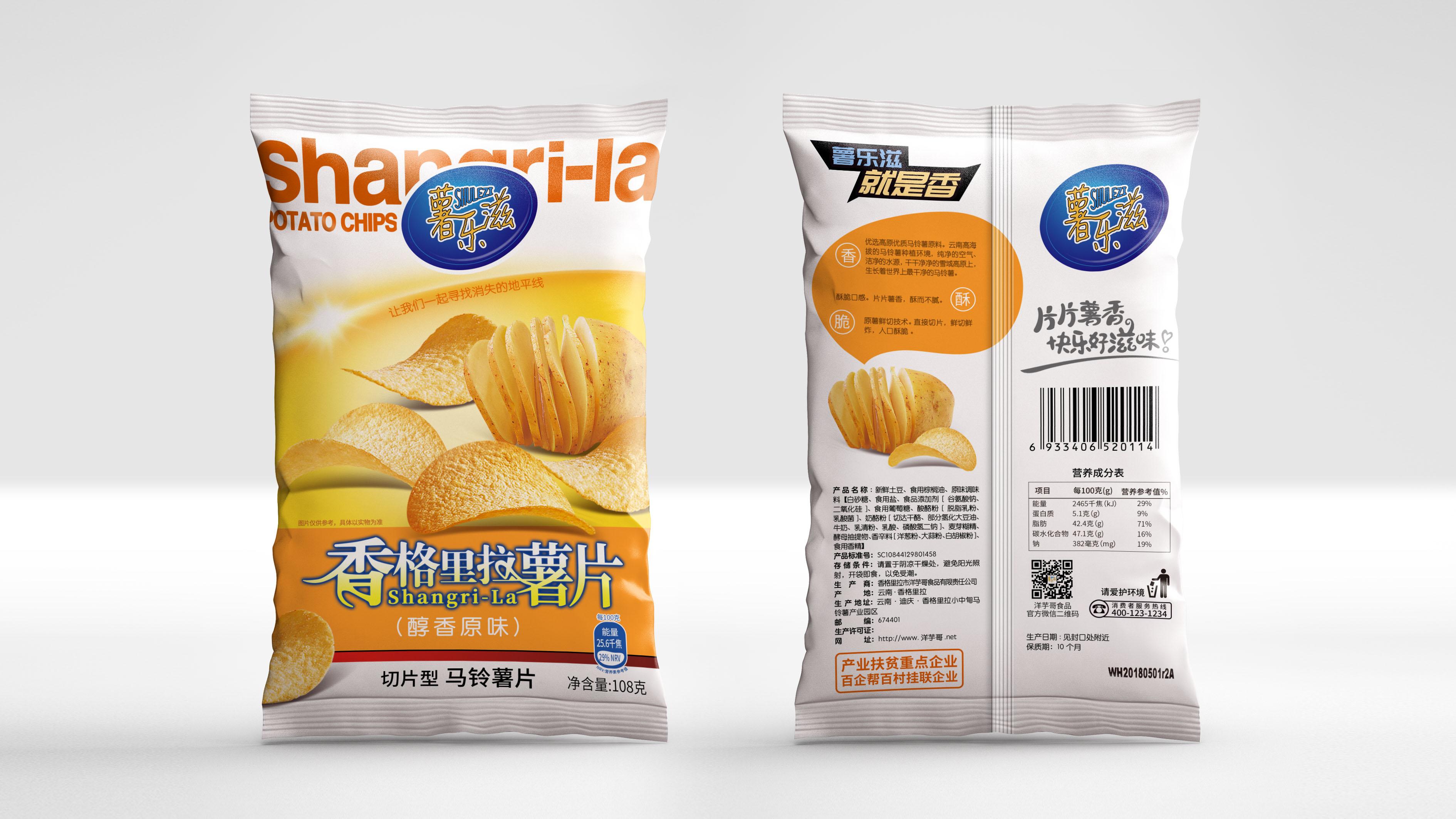 薯乐滋包装设计