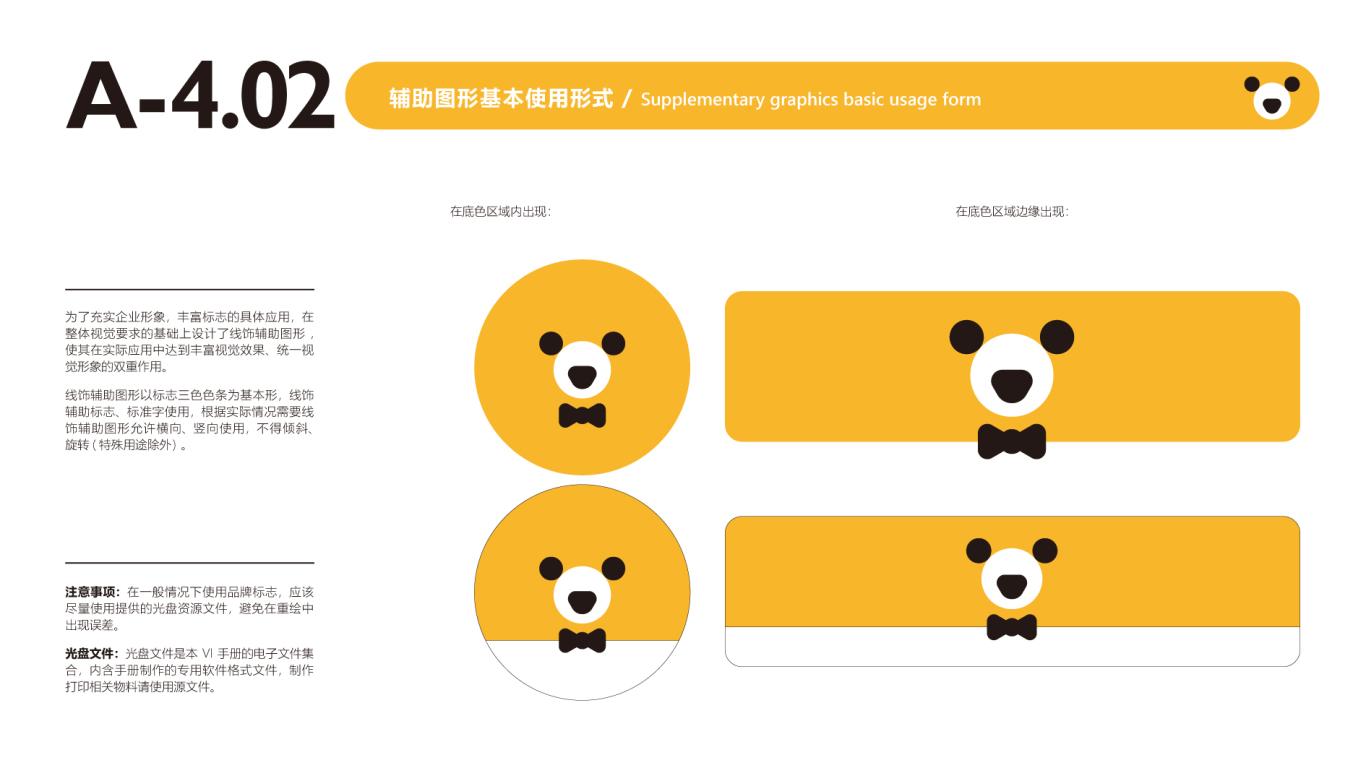 犬友公司VIS设计中标图21