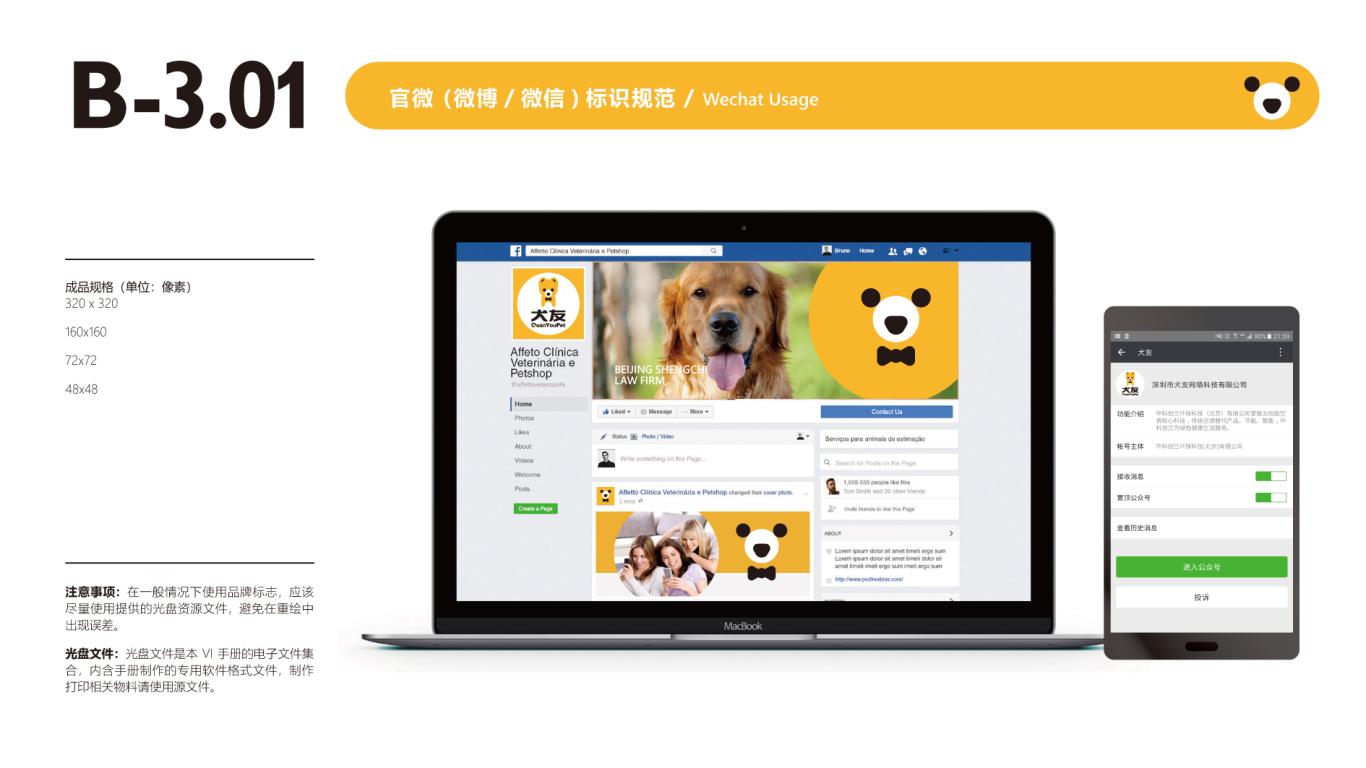 犬友公司VIS设计中标图41