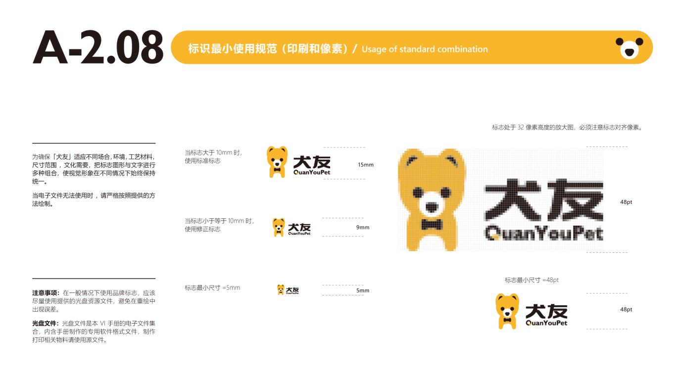 犬友公司VIS设计中标图17