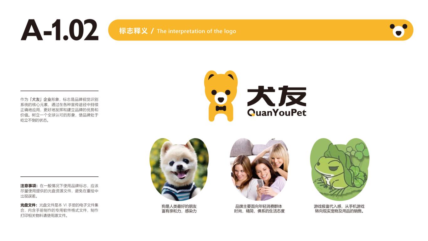 犬友公司VIS设计中标图5