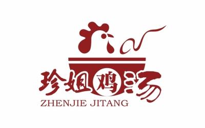 珍姐鸡汤店标万博手机官网
