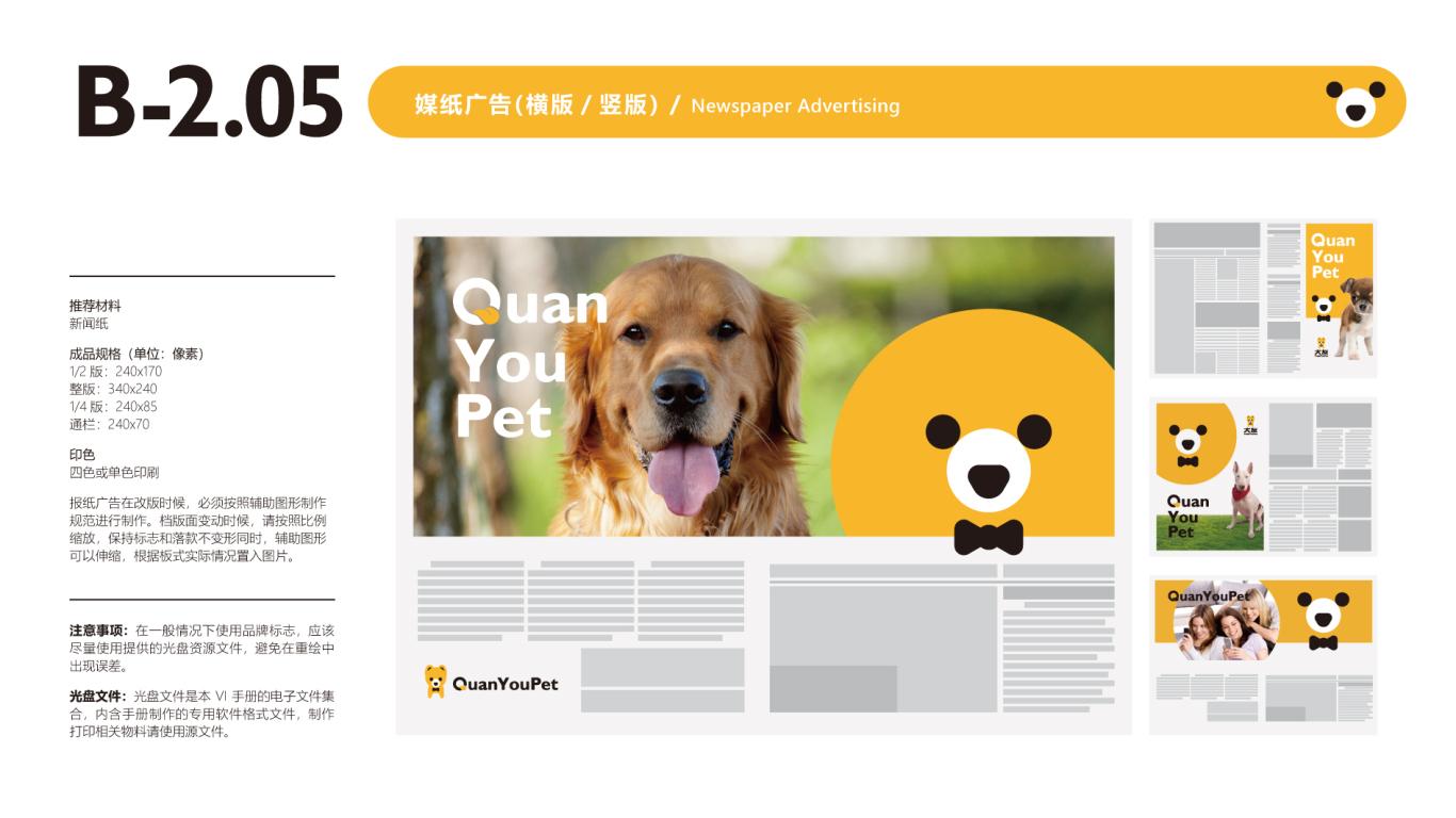 犬友公司VIS设计中标图40