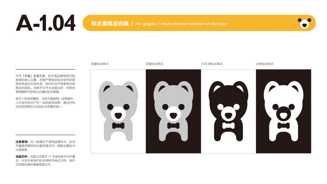 犬友公司VIS设计中标图7