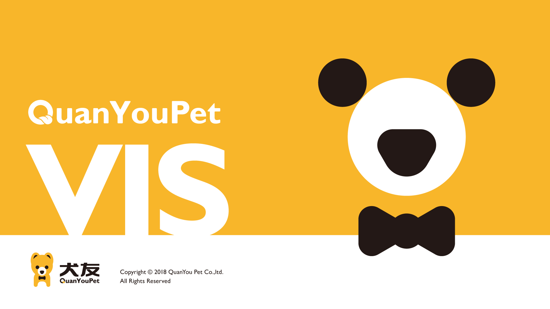 犬友公司VIS设计
