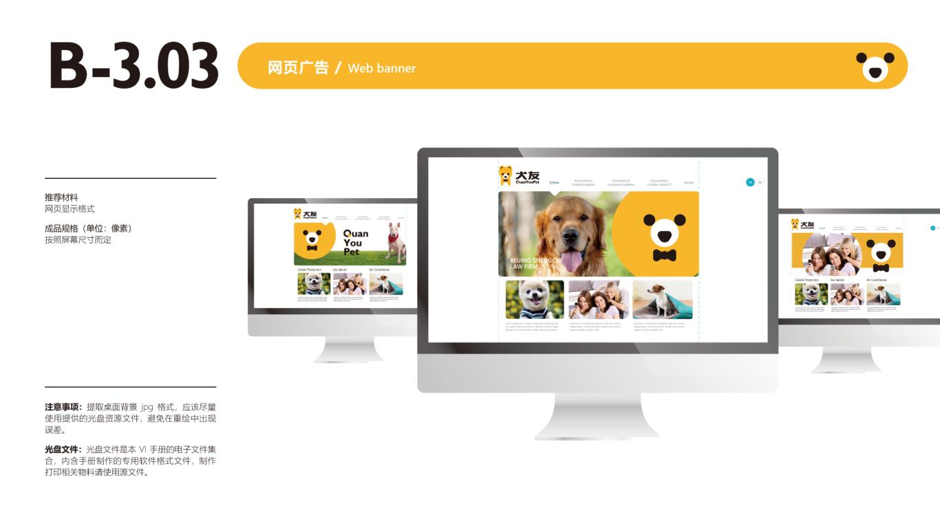 犬友公司VIS设计中标图43