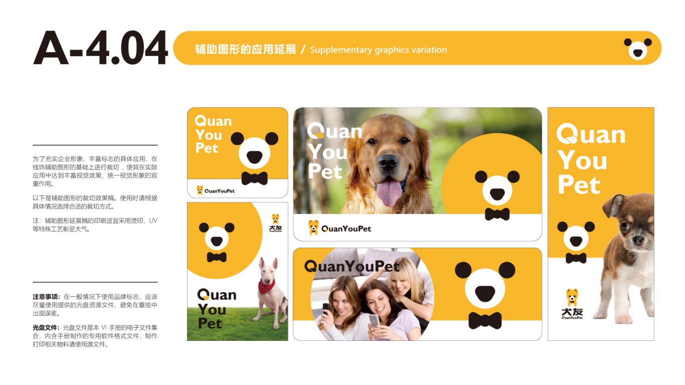 犬友公司VIS设计中标图23