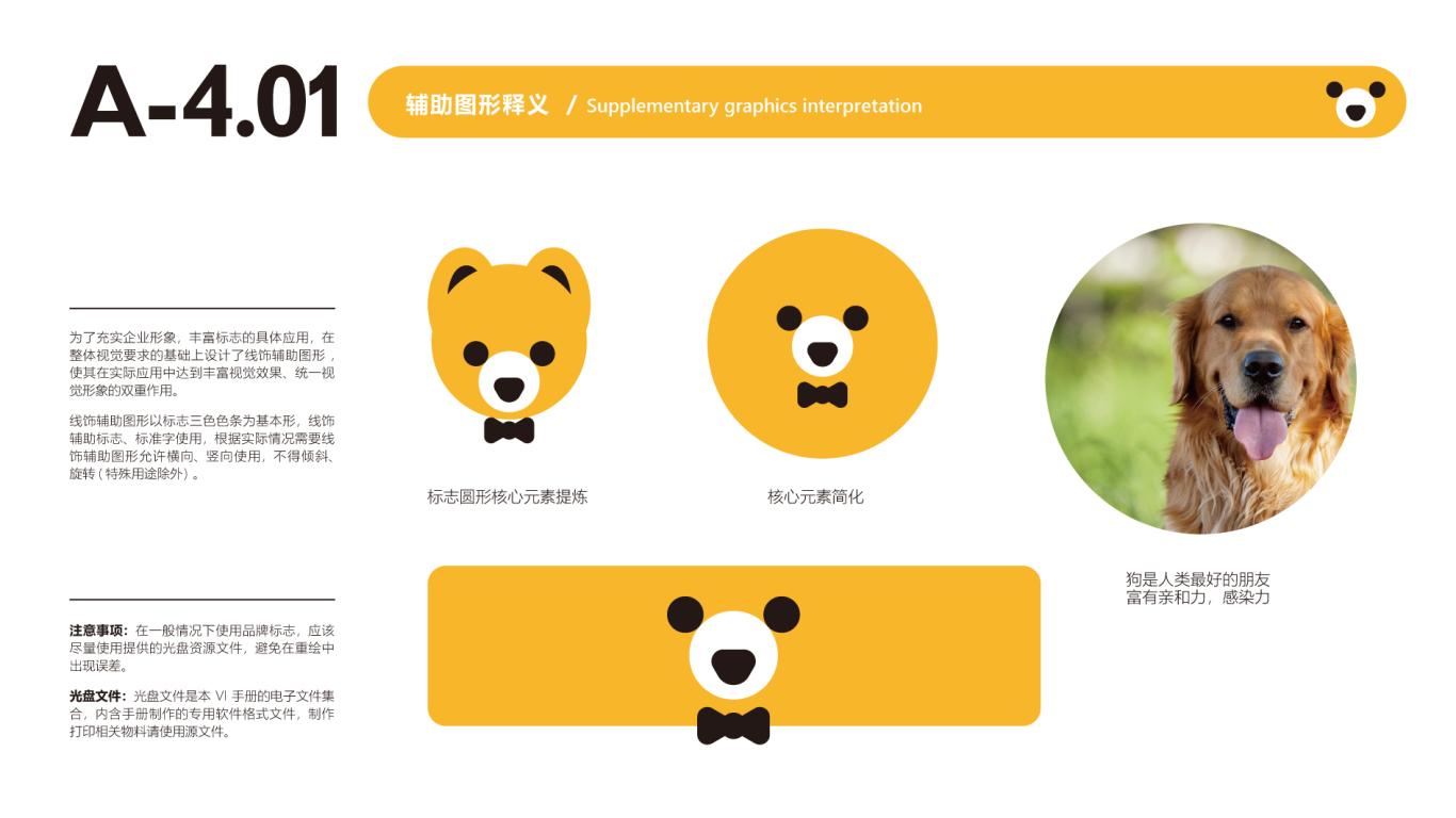 犬友公司VIS设计中标图20