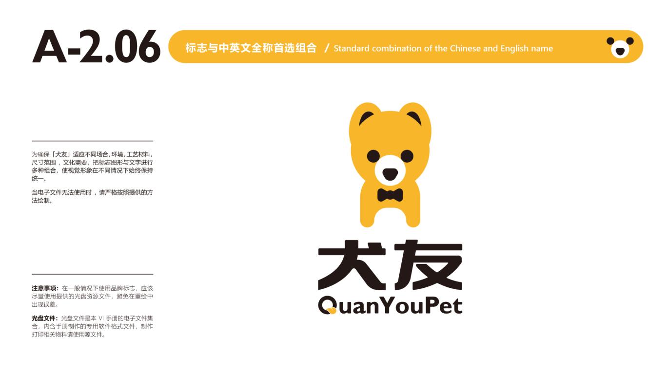 犬友公司VIS设计中标图15