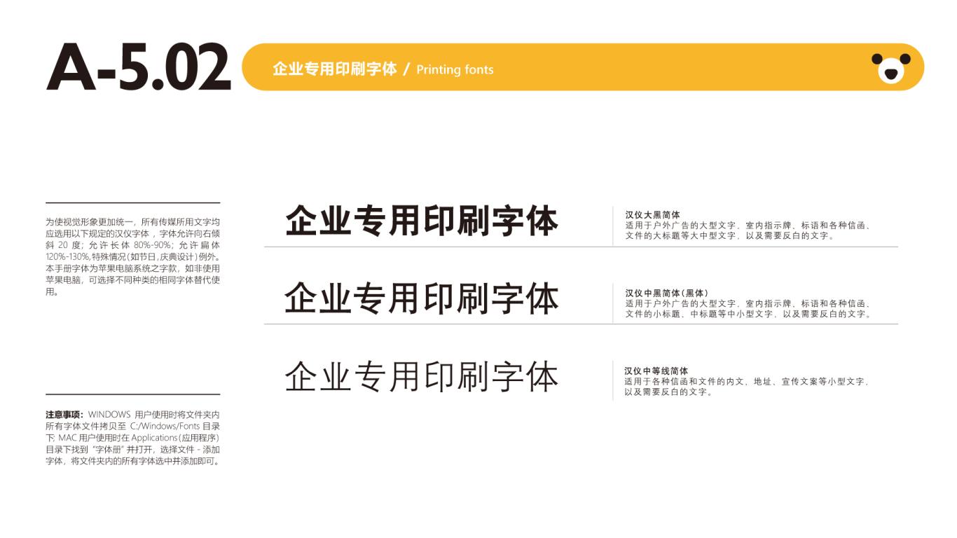 犬友公司VIS设计中标图27