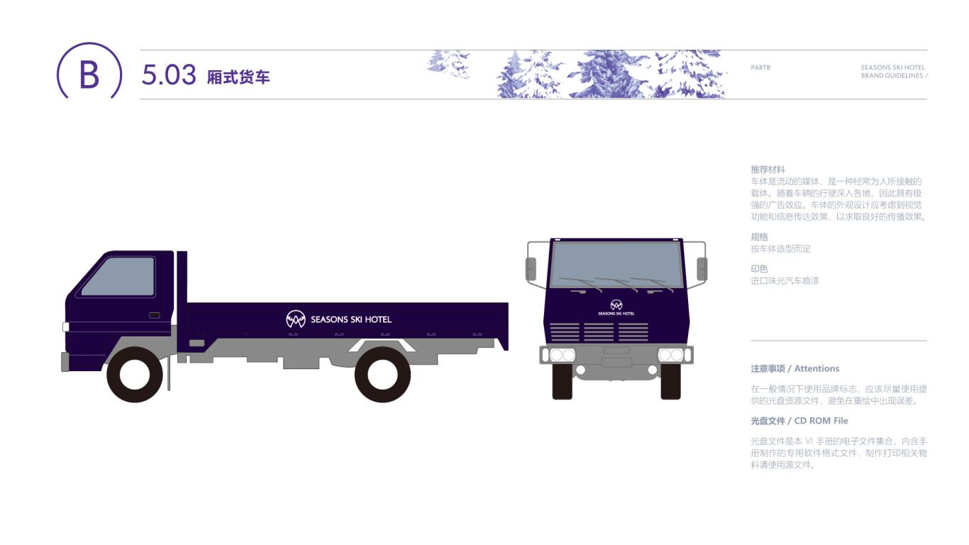 傲雪四季企业VI设计中标图68