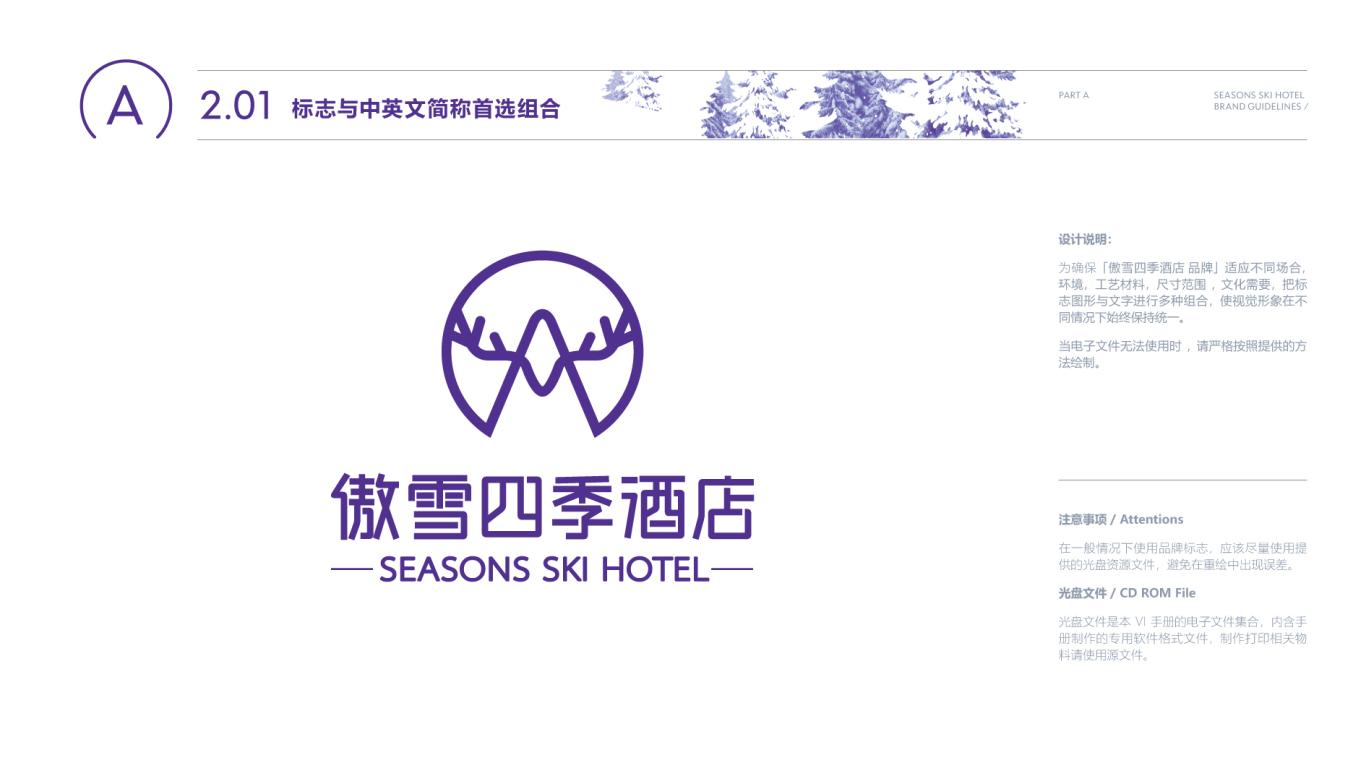 傲雪四季企业VI设计中标图9