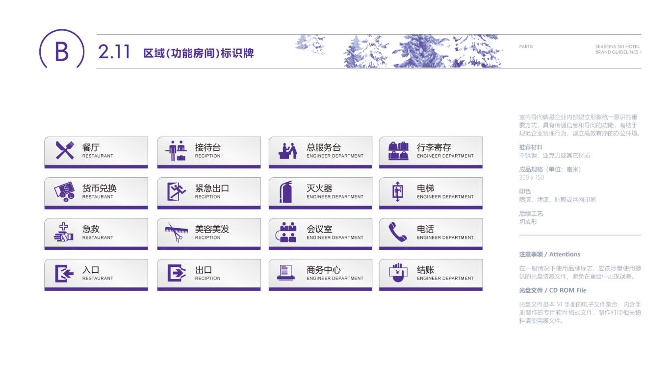 傲雪四季企业VI设计中标图47