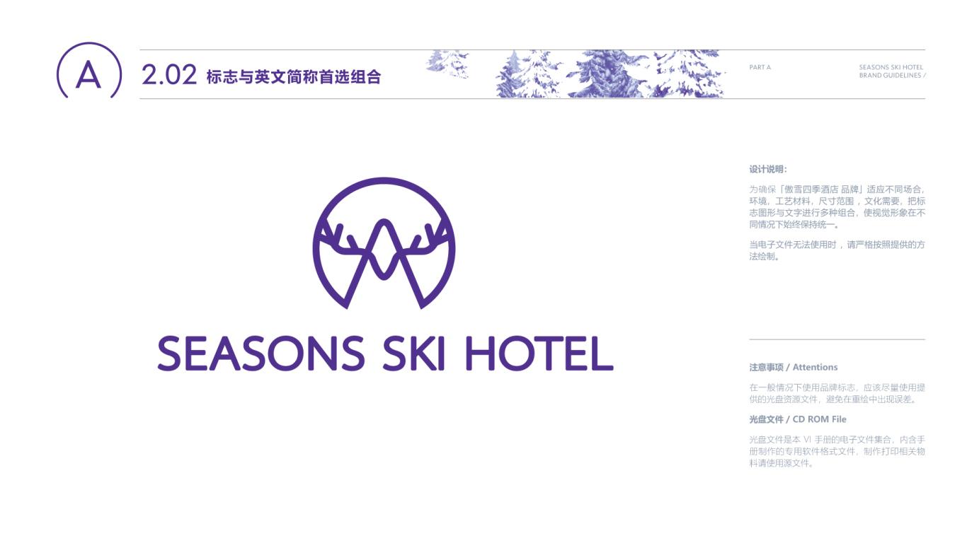 傲雪四季企业VI设计中标图10