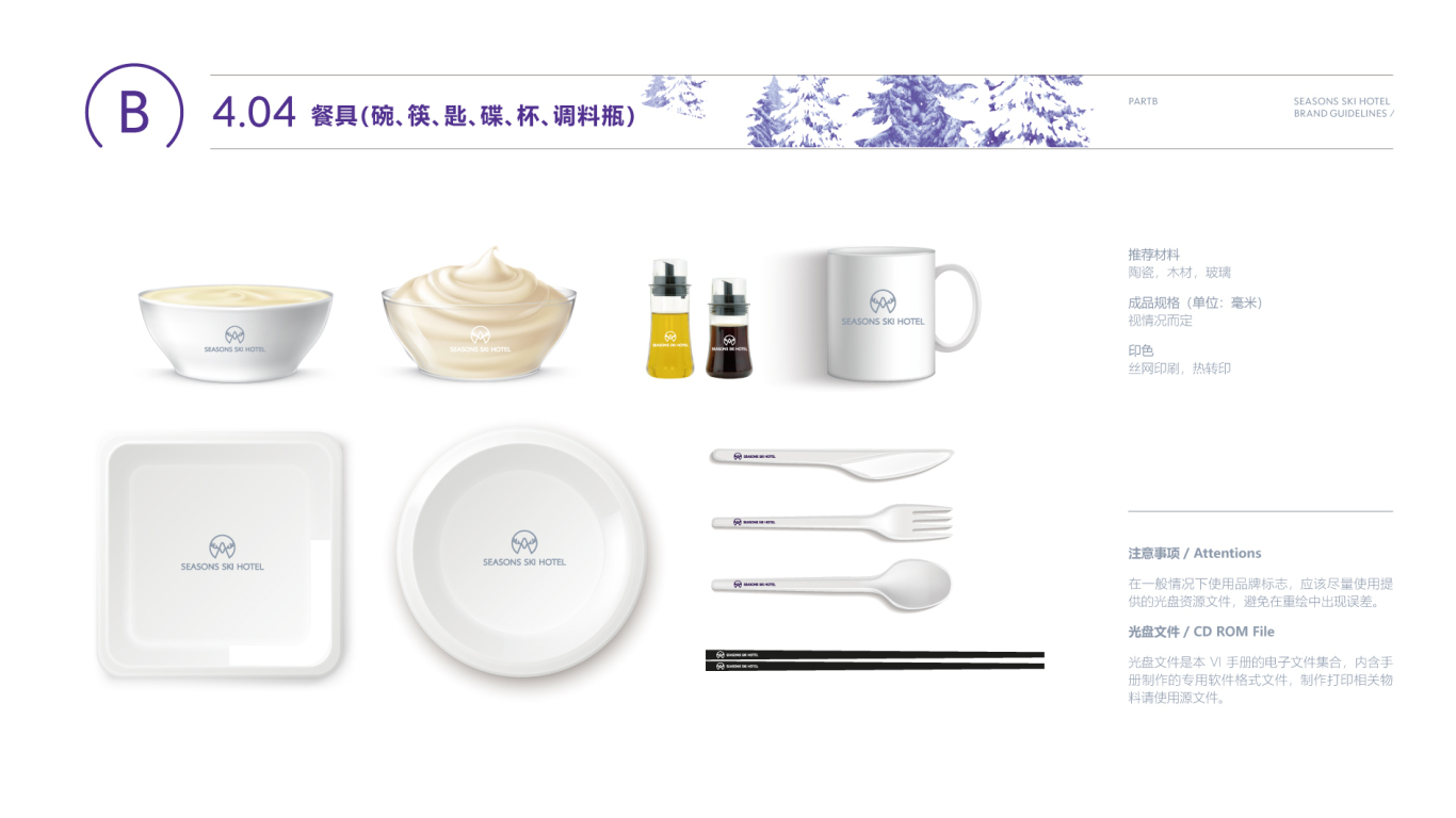 傲雪四季企业VI设计中标图60