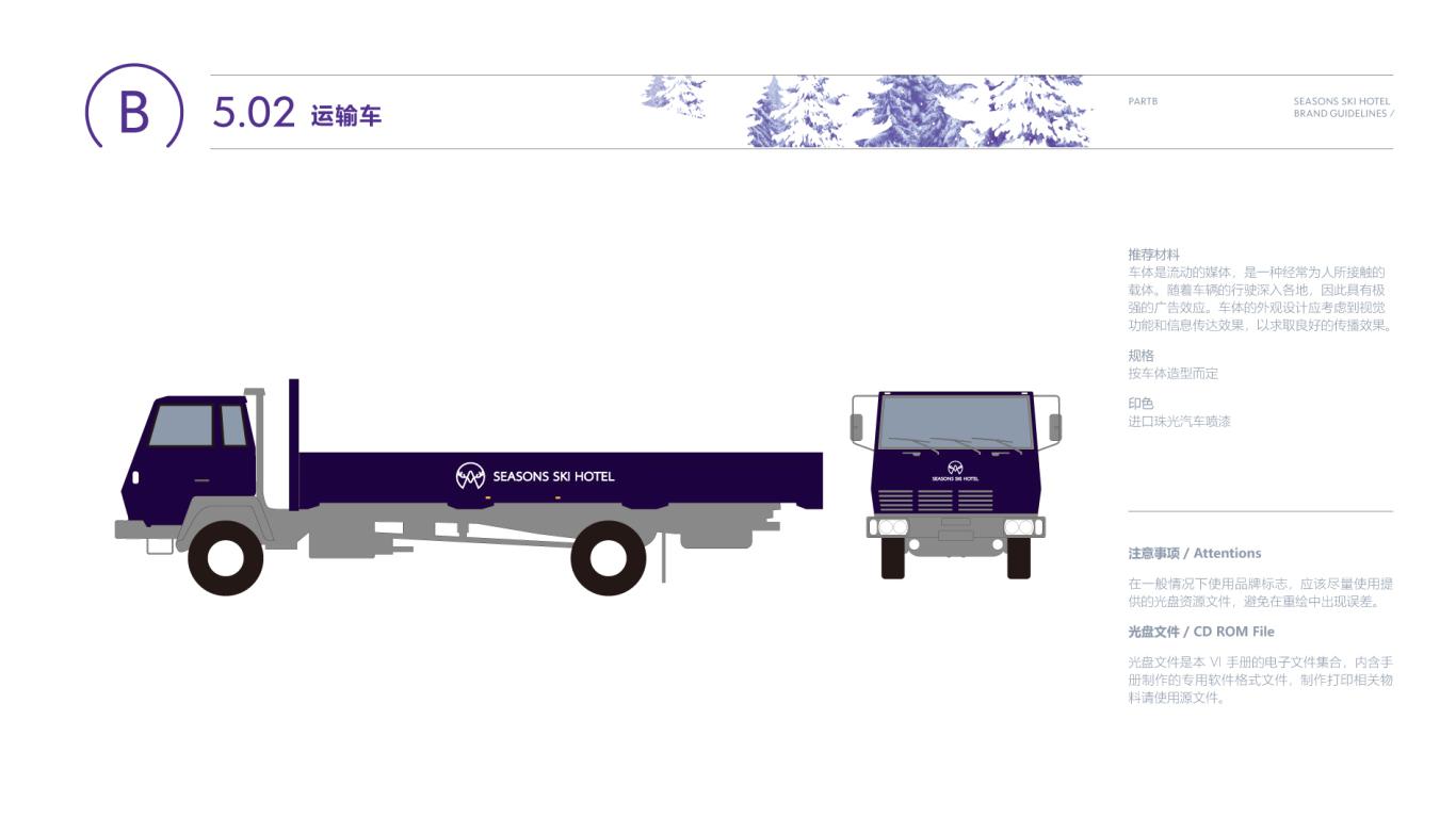 傲雪四季企业VI设计中标图67