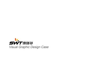 思维特VI乐天堂fun88备用网站