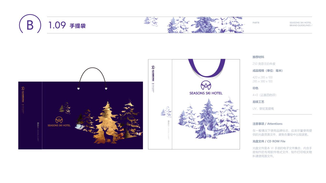 傲雪四季企业VI设计中标图32