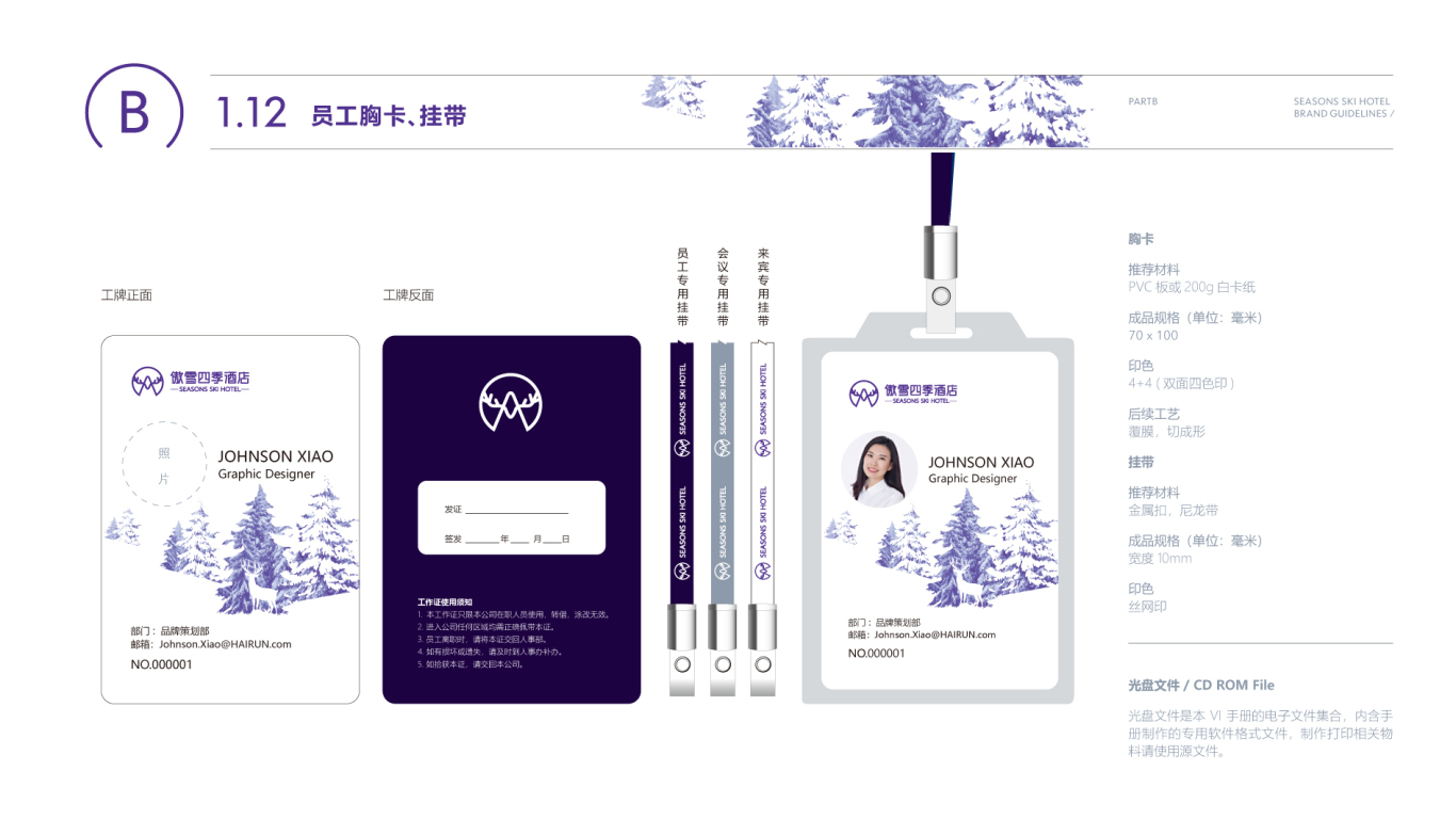 傲雪四季企业VI设计中标图35