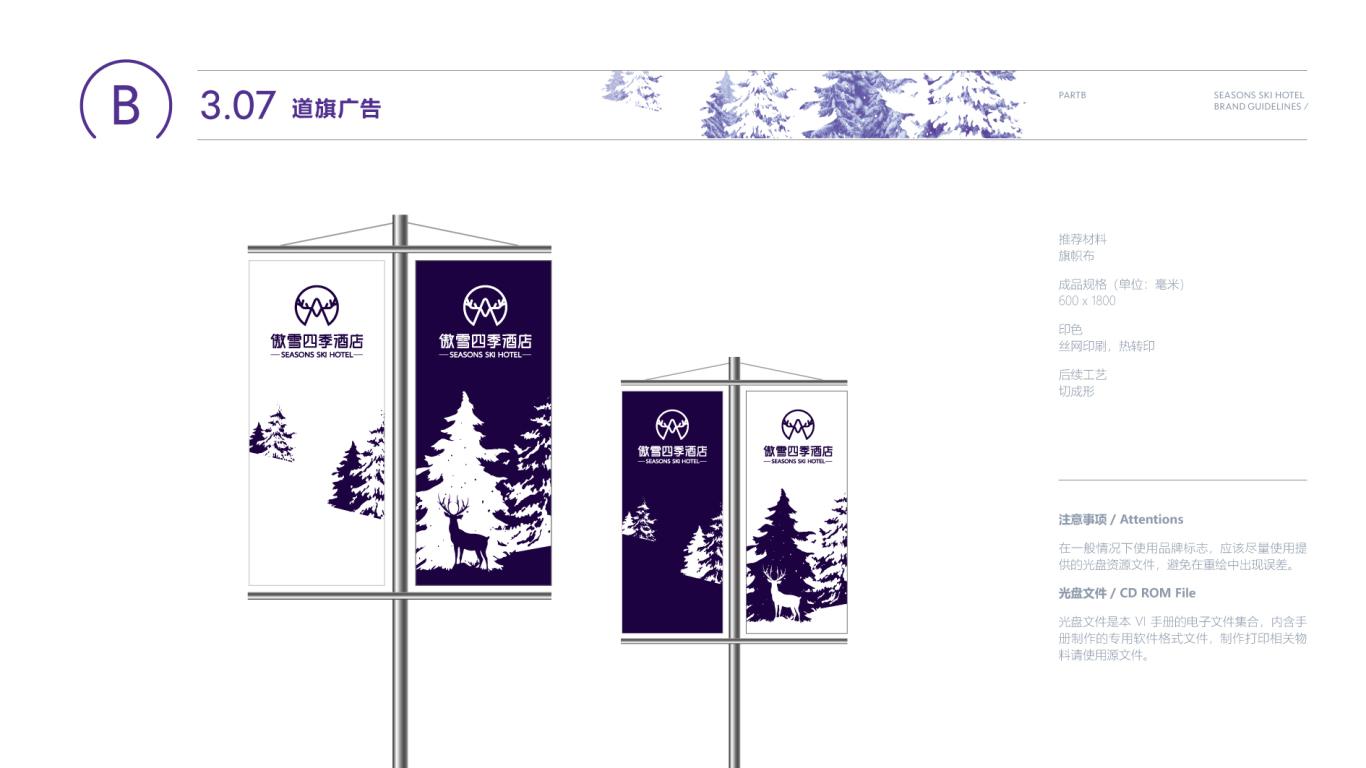傲雪四季企业VI设计中标图55