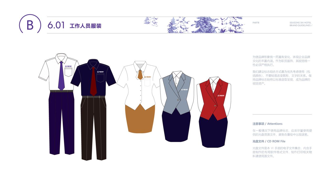 傲雪四季企业VI设计中标图69