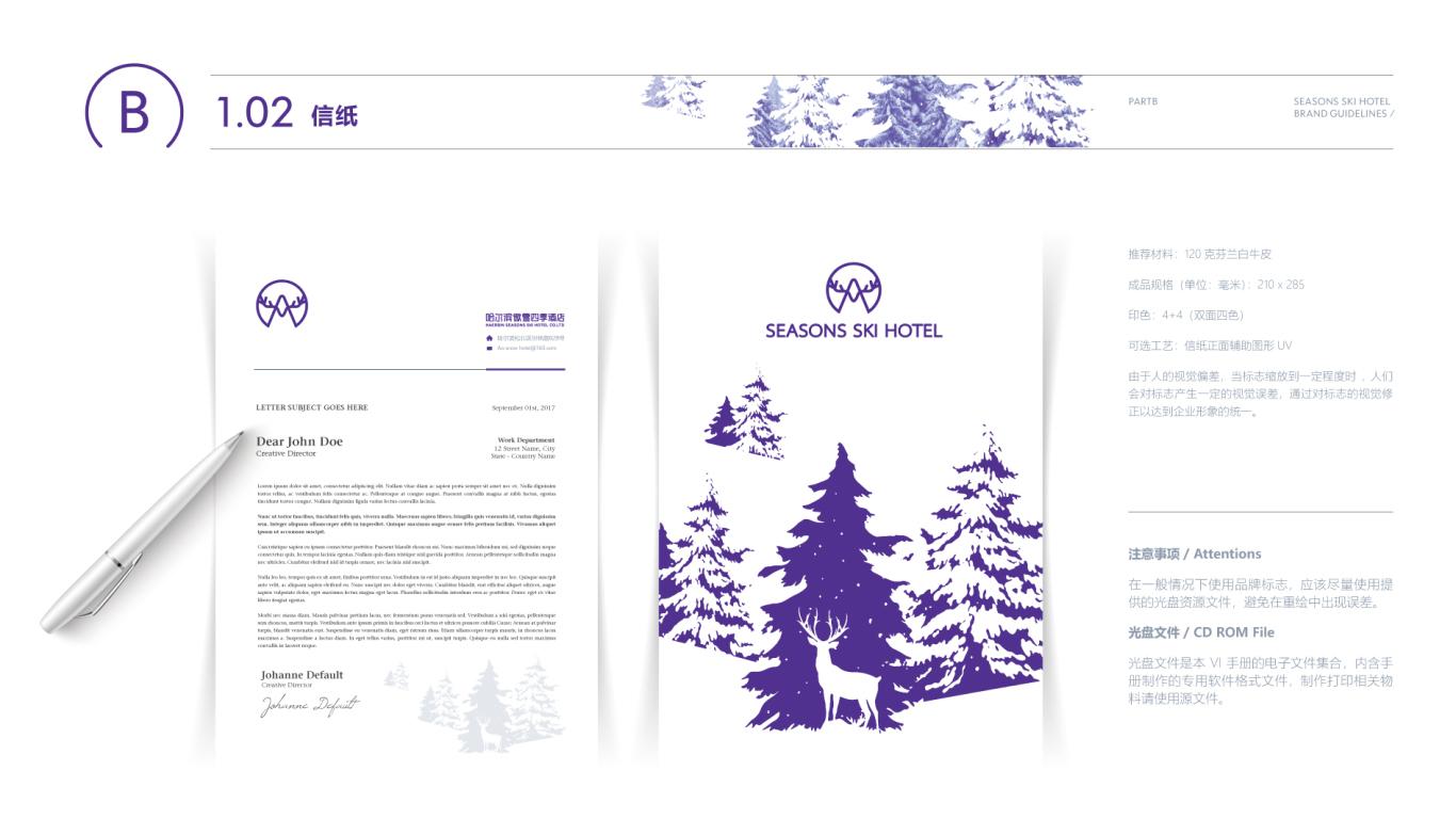 傲雪四季企业VI设计中标图25